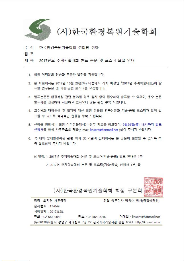 17-049 추계학술대회 논문 모집 안내.JPG